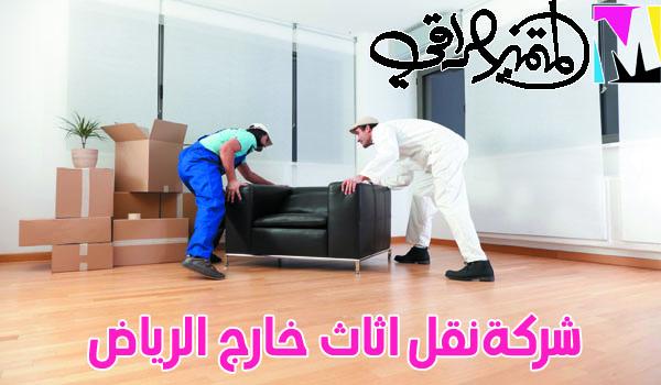 شركة نقل اثاث خارج الرياض