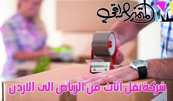 شركة نقل اثاث من الرياض الي الاردن