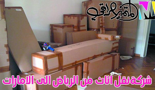 شؤكة نقل اثاث من الرياض الي الامارات
