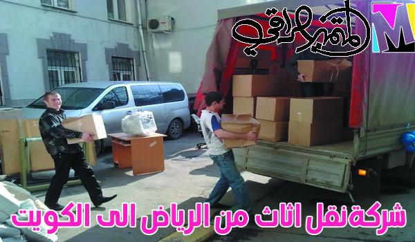شركة نقل اثاث من الرياض الي الكويت