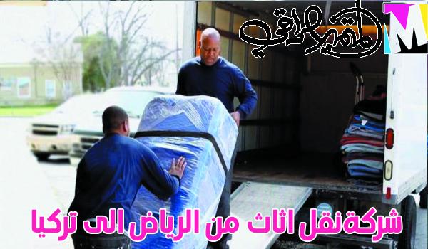 شركة نقل اثاث من الرياض الي تركيا
