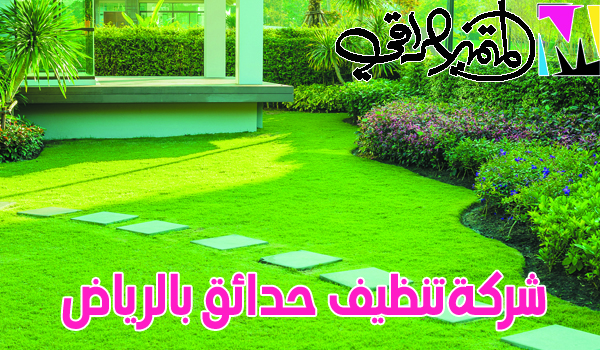 شركة تنظيف حدائق بالرياض