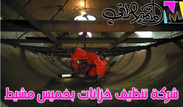 شركة تنظيف خزانات بخميس مشيط