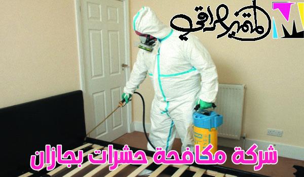 شركة مكافحة حشرات بجازان 0552158160