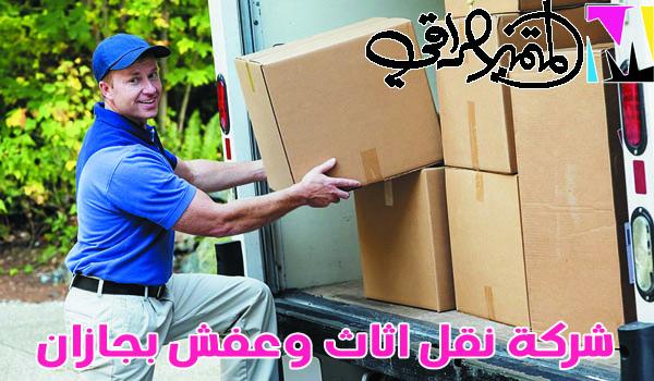 شركة نقل اثاث وعفش بجازان 05038982553