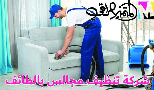 تنظيف المجالس بالبخار بالطائف